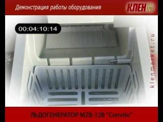 ЛЬДОГЕНЕРАТОР MZB-12B ''Convito''.avi