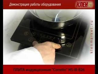 Демонстрация работы индукционной плиты ''Convito''.