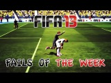 Баги и глюки в Fifa 13