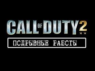 Прохождение Call of duty 2 - Подрывные работы #2