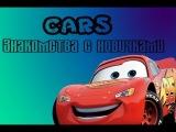Cars-Знакомства с новичками #2