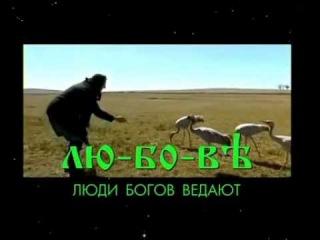 Любовь / Лю Бо Вь / Люди Богов Ведают (из док. фильма