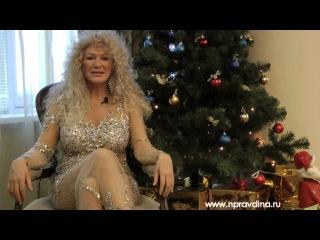 Наталия Правдина поздравляет с Новым годом!