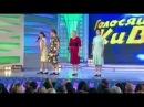 КВН Юрмала 2012 Раисы Песня про Евровидение. Бурановские бабушки.