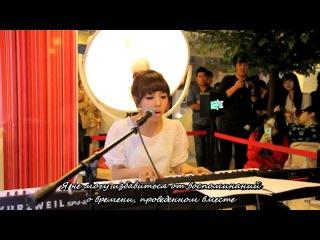 [Balcony Live] 백아연(Baek Ah Yeon) 머물러요 (Stay) (рус.саб.)