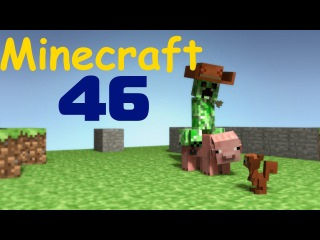 Прохождение Minecraft с Лексом - 46 Лавовый пол