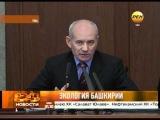 Экология Башкирии. Новости в 19.30 на РЕН ТВ Уфа