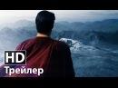 Человек из стали - новый русский трейлер | HD