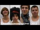 Джентельмены удачи - 2012