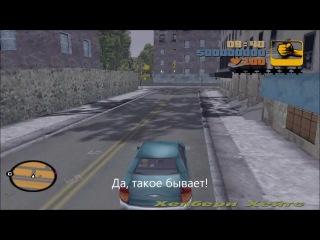 Прохождение GTA III миссия 1 - 'На свободу'. (Вступление).