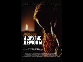 Фильм Любовь и другие демоны смотреть онлайн бесплатно в хорошем качестве
