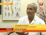 СТБ доктор Игнатьев Геннадий Васильевич