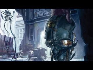 Dishonored -2- Беги из тюрьмы Форест, беги!