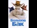 """Мультфильм """"!Большой Бак"""" (""""Big Buck Bunny"""") - смотреть легально и бесплатно онлайн на MEGOGO.NET"""