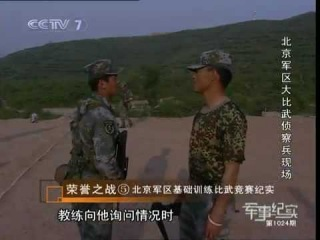 Chinese Army Shooting Competition
