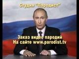 Поздравление на выпускной вечер от В.В.Путина.(пародия)