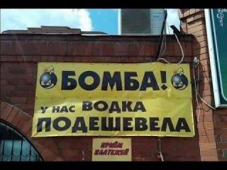 Русские приколы. Надписи | Russian jokes. Inscription. Part6.wmv
