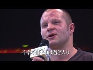 Видеообращение Фёдора Емельяненко перед боем в Японии 31 декабря 2011 года
