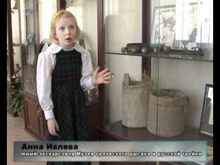Музей орловского рысака