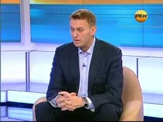Алексей Навальный в программе