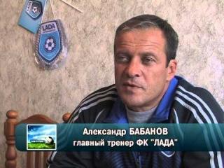 ФК Лада. Передача Наш Футбол №24 (апрель 2007). Лада-ТВ.