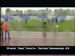 ФК Лада. Передача Наш Футбол №22 (2006). Лада-ТВ.