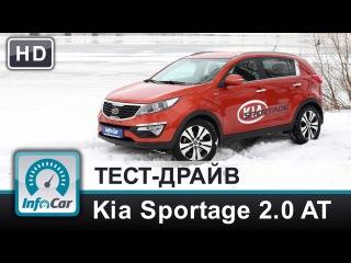 Тест-драйв KIA Sportage (КИА Спортейдж) от InfoCar.ua