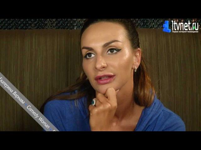 Comedy Woman. Интервью с Екатериной Варнавой.