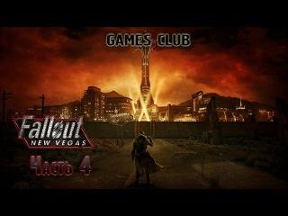 Прохождение игры Fallout New Vegas часть 4