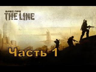 Прохождение игры Spec Ops The Line часть 1