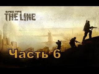 Прохождение игры Spec Ops The Line часть 6