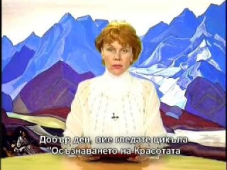 О Сокровенном Учении Шамбалы. Передача 5 (бълг. субт.)