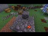 Хитрости для гриферов! Небольшие баги в Minecraft 1.4.6
