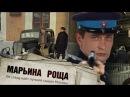 Марьина роща. 10 серия (16.01.2013) - Йоргос