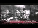 Рабочий материал Трудно быть богом История Арканарской резни Алексей Герман 2013 фантастика