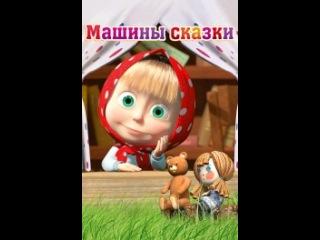 мультфильм Машины сказки - Бычок-смоляной бочок (12 серия)