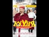 КУХНЯ - 3 серия (сериал на СТС, 2012)