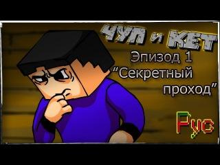Чуп и Кет 'Секретный проход' №1 (Rus)