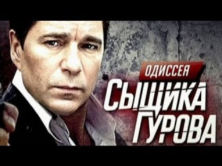 Одиссея сыщика Гурова 21 серия (02.03.2012) новинки-2013.рф