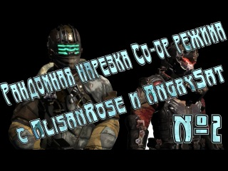 Рандомная Нарезка Co-op режима в Dead Space 3.№2