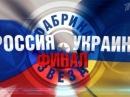 Фабрика Звёзд. Россия - Украина. Анонс финала