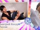 Дмитрий Колдун. Фабрика Звезд. Россия — Украина