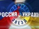 Фабрика звезд. `Россия - Украина` - Фабрика звезд. Россия - Украина - Видеоархив - Первый канал