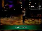 Участница Израильской Школы музыки