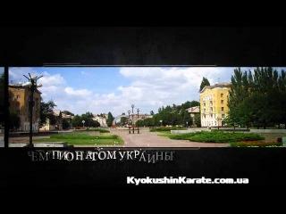 Чемпионат г.Кривой Рог по киокушин карате (IKO1)  - HD