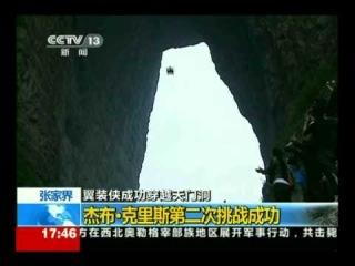Джеб Корлисс пролетает сквозь пещеру в Китае
