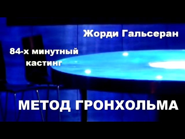 МЕТОД ГРОНХОЛЬМА