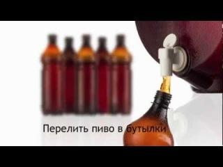 Варим пиво в домашних условиях - пивоварни видео