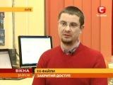 Викна-Новости  (СТБ) 31.01.12  -  В Украине www.ex.ua больше нет