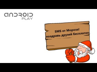 Android play | SMS от Мороза